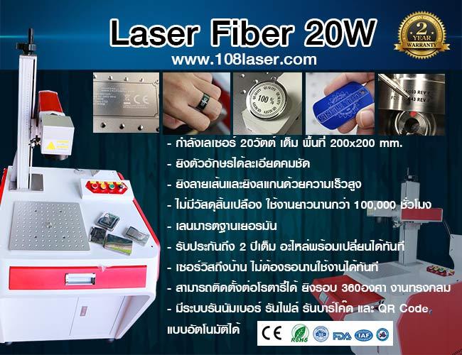 เครื่องยิงโลหะ-Laser-fiber-เครื่องแกะสลักแหวน