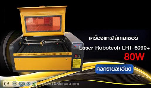 เครื่องแกะสลักเลเซอร์-Laser-6090