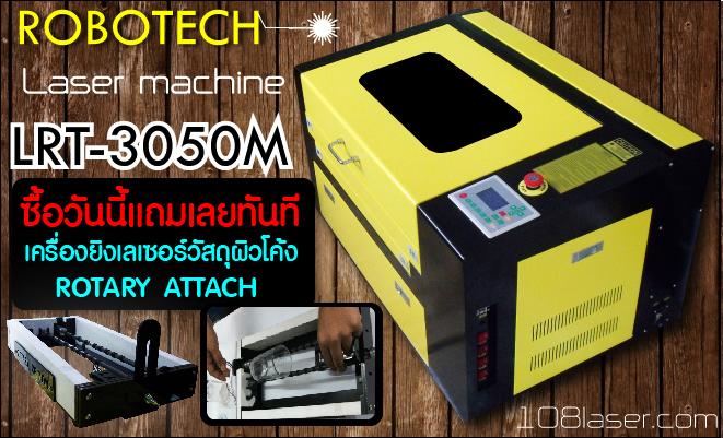 ����ͧ�ԧ������,����ͧ����ѡ����������,laser engraving,cnc laser.laser cnc,��˹�������ͧ�ԧ������30cm