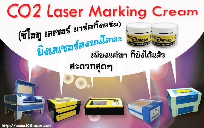 เครื่องมาร์กด้วยเลเซอร์, laser marking ราคา, เลเซอร์มาร์กเกอร์แบบ CO2, เลเซอร์มาร์ค, เลเซอร์มาร์คกิ้ง, เครื่องแกะสลักเลเซอร์, เครื่องยิงเลเซอร์, เครื่องแกะเลเซอร์, เครื่องตัดเลเซอร์, เครื่องจักรเลเซอร์,เครื่องเชื่อมเลเซอร์, เลเซอร์แกะสลัก, เลเซอร์ตัด, เลเซอร์เชื่อม, แสงเลเซอร์, จำหน่ายเลเซอร์, ขายเลเซอร์, านเลเซอร์, laser, เครื่องซีเอ็นซี, CNC, แกะสลัก ยิงเลเซอร์บนโลหะ