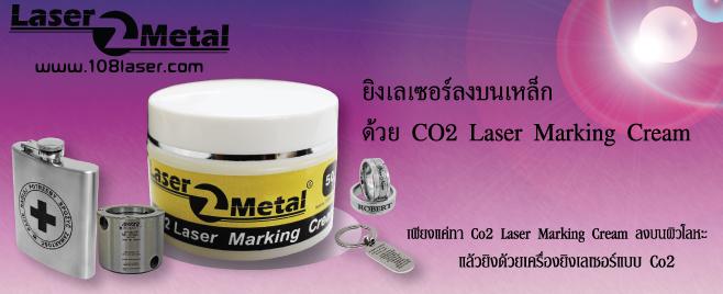 เลเซอร์มาร์กเกอร์, เครื่องมาร์กด้วยเลเซอร์, laser marking ราคา, เลเซอร์มาร์กเกอร์แบบ CO2, เลเซอร์มาร์ค, เลเซอร์มาร์คกิ้ง, เครื่องเลเซอร์มาร์ค, เครื่องเลเซอร์มาร์ค, เลเซอร์มาร์ค, เลเซอร์มาร์คกิ้ง, เครื่องเลเซอร์มาร์ค, เครื่องเลเซอร์มาร์คกิ้ง, เลเซอร์มาร์คเกอร์, มาร์คเลเซอร์, เครื่องมาร์คเลเซอร์, มาร์คกิ้งเลเซอร์, มาร์คเกอร์เลเซอร์, ซีโอทูมาร์คกิ้ง, เครื่องมาร์คกิ้งแบบตั้งโต๊ะ, เครื่องมาร์คกิ้งโลโหะ, เครื่องเลเซอร์ราคาถูก?, มาร์คตัวเลข ยิงรูปเหมือน, ราคา เลเซอร์ มาร์ค กิ้ ง, ขาย เลเซอร์ มาร์ค กิ้ ง