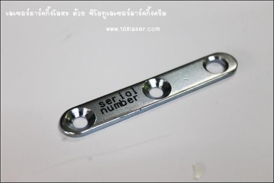laser marking machinelaser marker,metal marking machine,metal marking tools,marker laser,yag laser marker,co2 laser marker,laser marker   เครื่องเลเซอร์แกะสลัก,laser marker,เครื่องแกะสลักเลเซอร์,เครื่องยิงเลเซอร์ , เครื่องเลเซอร์ ,เครื่องเลเซอร์โลหะ,laser metal,เครื่องเลเซอร์เหล็ก,เครื่องเลเซอร์แสตนเลส, เครื่องยิงเลเซอร์ บนโลหะ,laser marking,เครื่องเลเซอร์มาร์คกิ้ง,,เครื่องยิงด้วยเลเซอร์