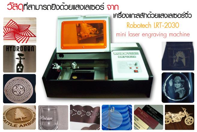 mini laser engraving machine, Desktop mini laser engraver, laser engraving and cutting machine, เครื่องเลเซอร์,เครื่องแกะสลักเลเซอร์,เครื่องยิงเลเซอร์,เครื่องแกะเลเซอร์,เครื่องตัดเลเซอร์, ราคาเครื่องตัดเลเซอร์, เครื่องตัดเลเซอร์มือสอง, Laser Power Supply, Laser Engraver,40W CO2 Laser, เครื่องยิงแสงเลเซอร์, ยิงแสงเลเซอร์, เครื่องเลเซอร์ตัด,LASER,เครื่องlaser,เครื่องยิงlaser,เลเซอร์ตัด,เลเซอร์ตัดโลหะ, เครื่องเลเซอร์, เครื่องตัดเลเซอร์, เครื่องแกะสลักเลเซอร์, เครื่องยิงเลเซอร์หลากหลายขนาด เลเซอร์