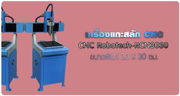 เครื่องเซาะร่อง, เครื่องเซาะร่องไม้, เครื่องเจาะไม้, เครื่องเจาะแผ่นพลาสติก, เครื่องเจาะแผ่นอคิลิก, เครื่องเจาะแผ่นอลูมิเนี่ยม, artcam, artcam pro, mach3, cnc cutting, cnc cutting machine, mini cnc cutting, mini cnc cutting machine, pcb cnc, pcb cnc milling, เครื่องแกะสลักหินอ่อน, เครื่องแกะสลักหิน, เครื่องแกะสลักโลหะ, เครื่องแกะสลักทองเหลือง, เครื่องแกะสลัก wax, เครื่องแกะสลัก ขี้ผึ้ง, เครื่องแกะสลักจิวเวอรี่, เครื่องแกะสลักอัญมณี, เครื่องแกะสลักแหวน, เครื่องแกะสลักต่างหู, เครื่องแกะสลักเนมเพลท, เครื่องแกะเนมเพลท, เครื่องแกะป้ายชื่อ, เครื่องแกะสลักป้ายชื่อ