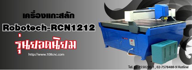 desktop cnc, cnc rounter, cnc rounter machine, cnc maker, extra cnc, salecnc, smartcncs, build your cnc, cnc rounter 3แกน, cnc rounter 4แกน, cnc 3แกน, cnc 4แกน,mini cnc 3แกน, mini cnc 4แกน, cnc 3 axis, cnc 4 axis, mini cnc 3 axis, เครื่องซีเอ็นซีขนาดเล็ก, เครื่องซีเอ็นซีขนาดใหญ่, เครื่องซีเอ็นซีมือสอง, เครื่องซีเอ็นซีมือใหม่
