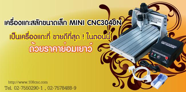 เครื่องแกะสลัก nameplate, ขาย mini cnc, สร้าง mini cnc, cnc mini cnc cnc servo, mini cnc มือสอง, mini cnc ราคา, mini cnc kit, mini cnc ราคาถูก, เครื่องcncขนาดเล็ก, เครื่องแกะสลัก, เครื่องแกะสลักซีเอ็นซี, เครื่องแกะสลักcnc, เครื่องซีเอ็นซ์, เครื่องcnc, เครื่องมินิซีเอ็นซี, เครื่องmini cnc