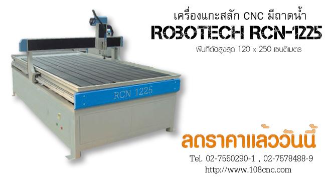 Coupling MINI CNC ,Mini CNC เครื่องแกะสลักทำแม่พิมพ์ ทำป้ายชื่อ ,จำหน่ายเครื่องแกะสลัก Mini CNC , Mini CNC เครื่องตัด และแกะสลัก 2มิติ,3มิติ ,ใช้เครื่อง MiNi CNC , เครื่อง mini CNC ทำงานอัตโนมัติด้วยคอมพิวเตอร์ ,มินิซีเอ็นซี(mini CNC) 3 แกน ,โรโบเทค มินิซีเอ็นซี MINI CNC ,เครื่อง MINI CNC แบบ 4 แกน ,เครื่องมินิซีเอ็นซี ,จำหน่าย มินิ ซีเอ็นซี ซีเอ็นซีขนาดเล็ก MINI CNC ราคาถูก ,เครื่องกลึง มินิ ซีเอ็นซี , จำหน่าย มินิ ซีเอ็นซี ซีเอ็นซีขนาดเล็ก MINI CNC ราคาถูก