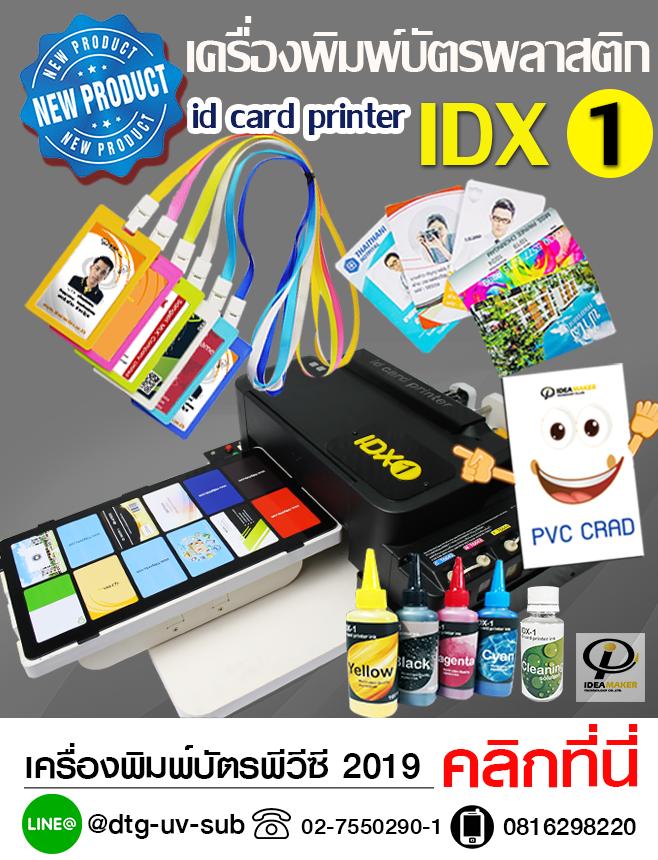เครื่องพิมพ์บัตรพลาสติก-เครื่องปริ้นบัตรpvcราคาถูก
