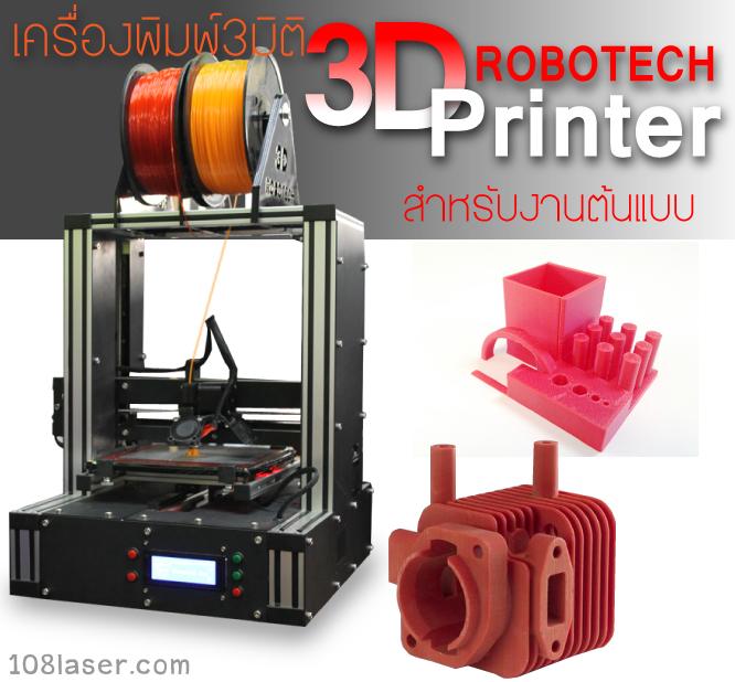 เครื่อง3Dprinter,เครื่องพิมพ์โมเดลสามมิติ,เครื่องปริ้นโมเดล3มิติ,เครื่องพิมพ์โมเดลสามมิติ,เครื่อง พิมพ์3d,เครื่องพิมพ์3มิติ,เครื่องปริ้น3มิติ,เครื่องปริ้นสามมิติ,เครื่อง ปริ๊น3มิติ,เครื่องปริ๊นสามมิติ,เครื่องปริ๊นท์3มิติ,เครื่องปริ๊นท์สาม มิติ,เครื่องปริ้นท์3มิติ,เครื่องปริ้นท์สามมิติ,ปริ้น3d,ปริ้นสามมิติ ,3dprinter,3d printer,3d printing,3d printing machine,Rapid prototype,3d Rapid prototype,3d modeling printer,3d modeling machine