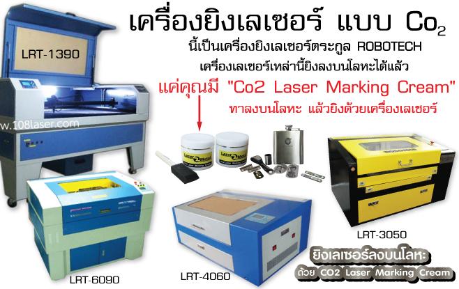 ยิงเลเซอร์โลหะ, เครื่องแกะสลักเลเซอร์ ราคาถูก, laser marking ราคา, เครื่องเลเซอร์แกะสลัก, LASER Marking, เครื่องมาร์คกิ้ง, Laser Marking Machine, Laser cutting and Engraving machine Metal, เลเซอร์มาร์กเกอร์, เครื่องมาร์กด้วยเลเซอร์, laser marking ราคา, เลเซอร์มาร์กเกอร์แบบ CO2, เลเซอร์มาร์ค, เลเซอร์มาร์คกิ้ง, เครื่องเลเซอร์มาร์ค, เครื่องเลเซอร์มาร์ค, เลเซอร์มาร์ค, เลเซอร์มาร์คกิ้ง, เครื่องเลเซอร์มาร์ค, เครื่องเลเซอร์มาร์คกิ้ง, เลเซอร์มาร์คเกอร์, มาร์คเลเซอร์, เครื่องมาร์คเลเซอร์, มาร์คกิ้งเลเซอร์, มาร์คเกอร์เลเซอร์, ซีโอทูมาร์คกิ้ง, เครื่องมาร์คกิ้งแบบตั้งโต๊ะ, เครื่องมาร์คกิ้งโลโหะ, เครื่องเลเซอร์ราคาถูก