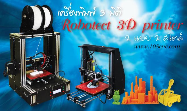 ขายเครื่องปริ้น 3d, เครื่อง 3d printing, เครื่องพิมพ์ 3 มิติ, 3d printer ราคา, printer 3 มิติ, เครื่องพิมพ์ 3 มิติ ราคา, เครื่องพิมพ์ 3d, เครื่องพิมพ์ 3d, เครื่องปรินท์ 3d, เครื่องปริ้น 3d, เครื่อง 3d, 3d model printer, 3d printer parts, 3d prints, 3มิติ, ปริ้นเตอร์ 3 มิติ