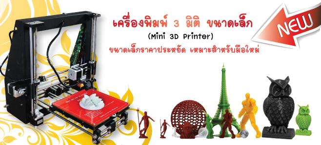 ขายเครื่องปริ้น 3d, เครื่อง 3d printing, เครื่องพิมพ์ 3 มิติ, 3d printer ราคา, printer 3 มิติ, เครื่องพิมพ์ 3 มิติ ราคา, เครื่องพิมพ์ 3d, เครื่องพิมพ์ 3d, เครื่องปรินท์ 3d, เครื่องปริ้น 3d, เครื่อง 3d, 3d model printer, 3d printer parts, 3d prints, 3มิติ, ปริ้นเตอร์ 3 มิติ, เครื่องปริ้น 3d ราคา, ขาย เครื่อง ป ริ้น ราคา ถูก, ราคาเครื่องปริ้น 3d, เครื่องปริ้น 3 มิติ ราคา, ครื่องปริ้นสามมิติ ราคา, ปริ้น 3d ราคา, ราคาเครื่องปริ้น 3 มิติ