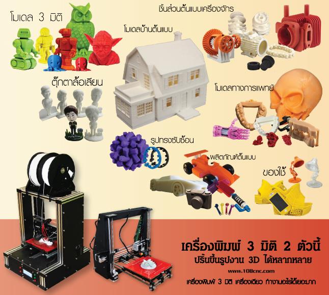 ขายเครื่องปริ้น 3d, เครื่อง 3d printing, เครื่องพิมพ์ 3 มิติ, 3d printer ราคา, printer 3 มิติ, เครื่องพิมพ์ 3 มิติ ราคา, เครื่องพิมพ์ 3d, เครื่องพิมพ์ 3d, เครื่องปรินท์ 3d, เครื่องปริ้น 3d, เครื่อง 3d, 3d model printer, 3d printer parts, 3d prints, 3มิติ, ปริ้นเตอร์ 3 มิติ, เครื่องปริ้น 3d ราคา, ขาย เครื่อง ป ริ้น ราคา ถูก, ราคาเครื่องปริ้น 3d, เครื่องปริ้น 3 มิติ ราคา, ครื่องปริ้นสามมิติ ราคา, ปริ้น 3d ราคา, ราคาเครื่องปริ้น 3 มิติ, เครื่องปริ้นรุ่นไหนดี, ขายเครื่องปริ้น, เครื่องปริ้นสามมิติ, เครื่องปริ้น 3 มิติ, เครื่องพิมพ์โมเดล, 3d printer diy