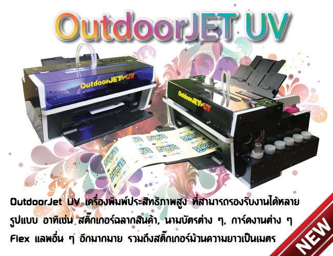 เครื่องพิมพ์สติ๊กเกอร์ UV, เครื่องพิมสติ๊กเกอร์, เครื่องพิมพ์สติ๊กเกอร์ม้วน, เครื่องพิมพ์ไวนิล, เครื่องพิมพ์ฉลากสินค้า, เครื่องพิมพ์ยูวี, เครื่องพิมพ์ภาพระบบยูวี, เครื่องพิมพ์ A4 UV, เครื่องพิมพ์ A3 เครื่องปริ้น UV, เครื่องพิมพ์UV ราคา,  ปริ้นเตอร์ยูวี, ปริ้นเตอร์ UV, UV Printer