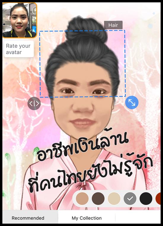 อาชีพเงินล้านที่คนไทยยังไม่รู้จัก_2