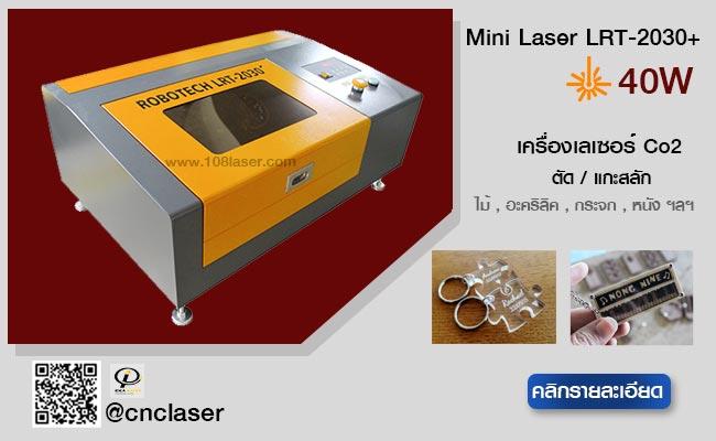 เครื่องแกะสลักเลเซอร์ มินิเลเซอร์ mini laser