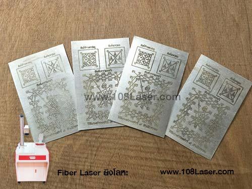 ไฟเบอร์เลเซอร์-ยิงโลหะ-Fiber-Laser