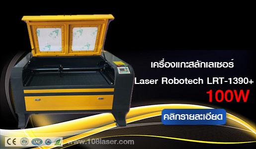 เครื่องเลเซอร์ขนาดใหญ่-1390-Laser-cut