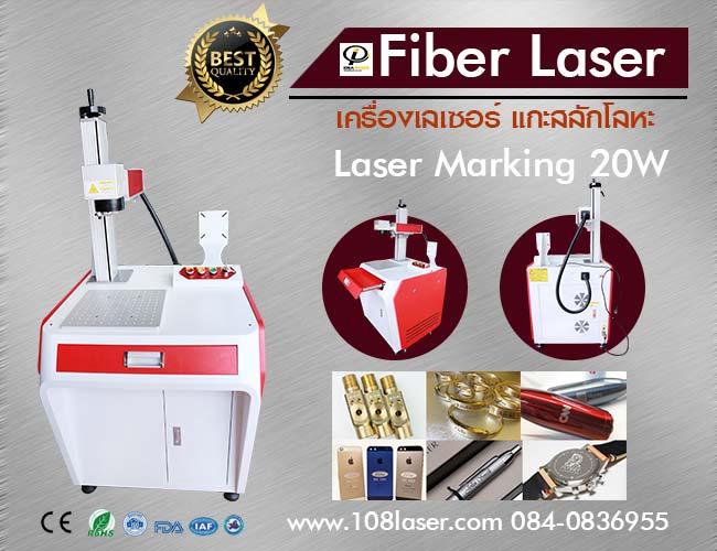 เครื่องแกะสลักโลหะ- fiber laser