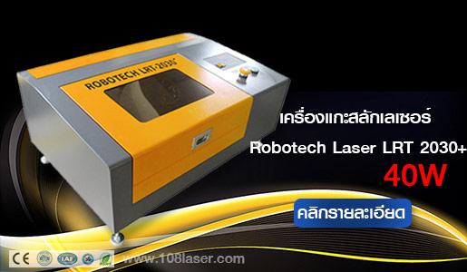 mini-Laser-2030+-เครื่องแกะสลักเลเซอร์