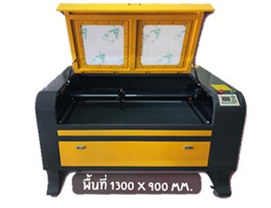1390-Laser
