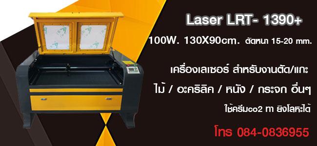 เครื่องเลเซอร์-1390+