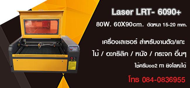 เครื่องเลเซอร์-6090+