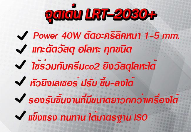 จุดเด่นเครื่องเลเซอร์LRT2030