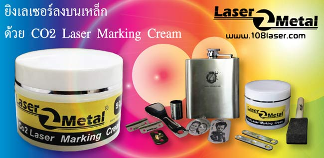 CO2-Laser-Metal-Marking