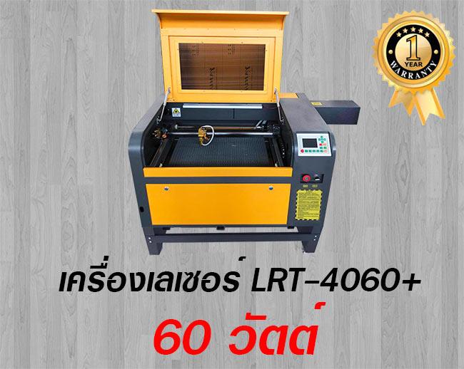 เครื่องยิงเลเซอร์-60-วัตต์-LRT4060