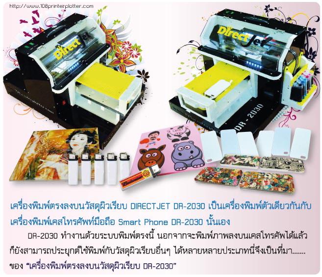 เครื่องพิมพ์,เครื่องพิมพ์ภาพลงบนวัสดุ,เครื่องพิมพ์ภาพ,เครื่องพิมพ์ภาพลงบนวัสดุต่างๆ,เครื่องพิมพ์สกรีน,เครื่องสกรีน,เครื่องพิมพ์โลหะ,เครื่องสกรีนภาพ,เครื่องพิมพ์กระเบื้อง,เครื่องพิมพ์โลโก้,เครื่องสกรีนโลโก้,เครื่องสกรีนวัสดุ,เครื่องพิมพ์ซิลค์สกรีนรูป