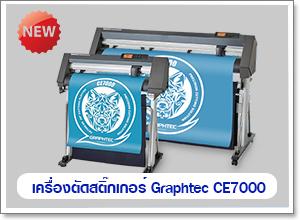 เครื่องตัดสติ๊กเกอร์graphtec-ce7000