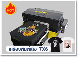 เครื่องพิมพ์เสื้อยืด-TX6