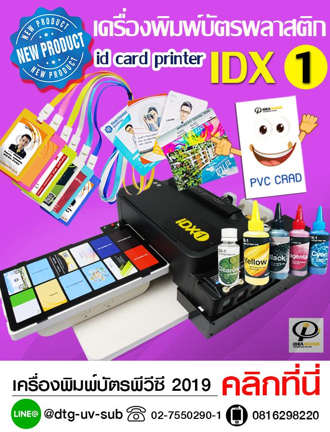 เครื่องพิมพ์บัตรพลาสติก-เครื่องปริ้นบัตรแข็ง