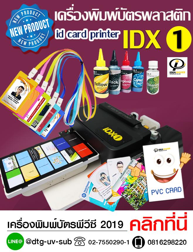 เครื่องพิมพ์บัตรพลาสติก-เครื่องพิมพ์บัตรพลาสติกepsonl805