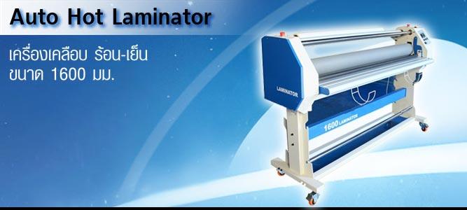 เครื่องเคลือบ, ขนาดใหญ่, เครื่องเคลือบร้อน, เครื่องเคลือบเย็น, เครื่อง laminator