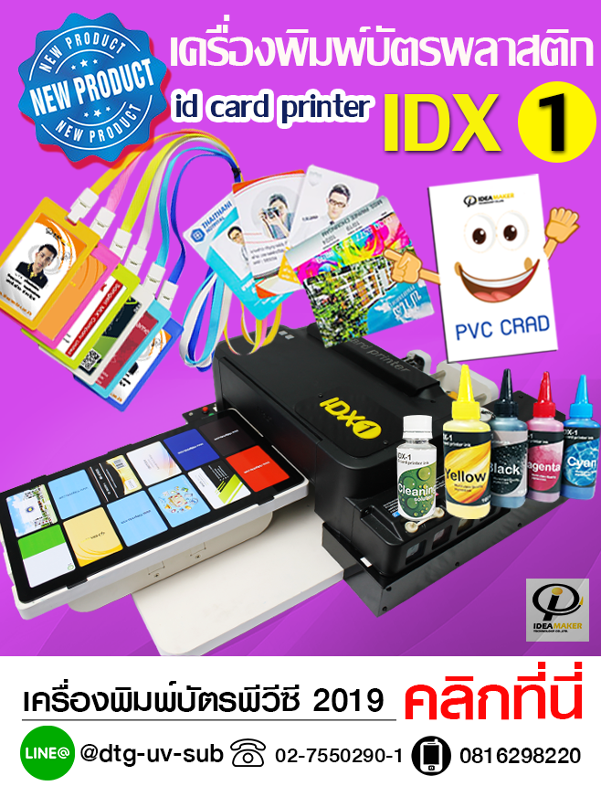 เครื่องพิมพ์บัตรพลาสติก-เครื่องพิมพ์บัตรพลาสติกราคาถูก