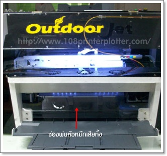 outdoorjet,eco solvent,ขาย eco solvent,เครื่องพิมพ์หมึก Solvent,เครื่องพิมพ์ solvent,เครื่องพิมพ์ภาพ,เครื่องพิมพ์ภาพลงวัสดุ,Eco solvent printer,Outdoor solvent,เครื่องพิมพ์อิงค์เจ็ตระบบหมึก Solvent ,โซลเว้นท์,เครื่องพิมพ์โซลเว้นท์,หมึกโซลเว้นท์,งานพิมพ์ OUTDOOR,เครื่องพิมพ์ INKJET,บริการขายเครื่องพิมพ์ INKJET OUTDOOR , INKJET INDOOR , SOLVENT PRINTER ... อิงค์เจ็ท, อิงค์เจ็ต,น้ำหมึก Solvent,หมึกพิมพ์ ECO SOLVENT,หมึก solvent ประเทศไทย,ราคา หมึก solvent,ขายหมึก solvent,หมึกพิมพ์แท้-เทียบเท่า,จำหน่าย หมึก Solvent, เครื่อง Eco Solvent,น้ำหมึก ECO Solvent,หมึกเครื่องพิมพ์,ขายเครื่องพิมพ์ Outdoor หมึก Eco,ขาย เครื่องพิมพ์,โซเวนท์ , กาว, หมึกพิมพ์,SOLVENT,PRINTHEAD, หัวพิมพ์,จำหน่ายน้ำหมึกพิมพ์,ป้ายไวนิล Indoor Eco Solvent,สี Eco Solvent แท้,หมึก Solvent Eco - 4 สี,ระบบ eco solvent, เครื่อง Eco Solvent,Eco-Solvent เครื่องพิมพ์,เครื่องพิมพ์บาร์โค้ด,เครื่องพิมพ์บัตร,เครื่องพิมพ์บัตรพลาสติก,เครื่องพิมพ์บัตร (Plastic Card),เครื่องพิมพ์บัตรพีวีซี,เครื่องพิมพ์บัตรพนักงาน