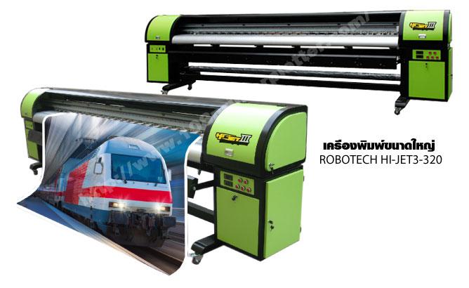 Largeformat printer, outdoorjet,eco solvent, เครื่องพิมพ์หมึก Solvent,เครื่องพิมพ์ solvent, เครื่องพิมพ์ภาพ, เครื่องพิมพ์ภาพลงวัสดุ, Eco solvent printer, หัวพิมพ์ epson dx7, เครื่องอิงค์เจ็ทหน้ากว้าง, เครื่องพิมพ์ Outdoor,เครื่องพิมพ์ขนาดใหญ่,หัวพิมพ์ epson, Largeformat printer,hp designjet,epson prographic,uv printer,เครื่องพิมพ์ภาพขนาดใหญ่ เครื่องพิมพ์อิงค์เจ็ท hp epson เครื่องพิมพ์หมึก uv, เครื่องพิมพ์ OUTDOOR-INDOOR มือ1-มือ2