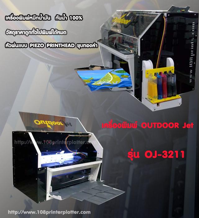 เครื่องพิมพ์,เครื่องพิมพ์อิงค์เจ็ท,เครื่องพิมพ์ออฟเซ็ท,เครื่องพิมพ์อิงค์เจ็ท a3,เครื่องพิมพ์อิงค์เจ็ท outdoor,เครื่องพิมพ์อิงค์เจ็ท หมึกกันน้ำ,เครื่องพิมพ์อิงค์เจ็ท หมึกน้ำมัน,เครื่องพิมพ์อิงค์เจ็ท หน้ากว้าง,เครื่องพิมพ์อิงค์เจ็ท ขนาดใหญ่,เครื่องพิมพ์อิงค์  เจ็ท A4,เครื่องพิมพ์อิงค์เจ็ท หน้ากว้าง,เครื่องพิมพ์อิงค์เจ็ท eco solvent,เครื่องพิมพ์อิงค์เจ็ท solvent,เครื่องพิมพ์ป้าย,เครื่องพิมพ์ฉลาก,เครื่องพิมพ์ฉลากสินค้า,เครื่องพิมพ์สติ๊กเกอร์,เครื่องพิมพ์สติกเกอร์,เครื่องพิมพ์ sticker,เครื่องพิมพ์วันที่,เครื่องพิมพ์   Label,เครื่องพิมพ์ฟอล์ย,เครื่องพิมพ์สีเงิน,เครื่องพิมพ์สีทอง,outdoor printer,outdoor inkjet printer,large format printer,large format inkjet printer,large format outdoor printer