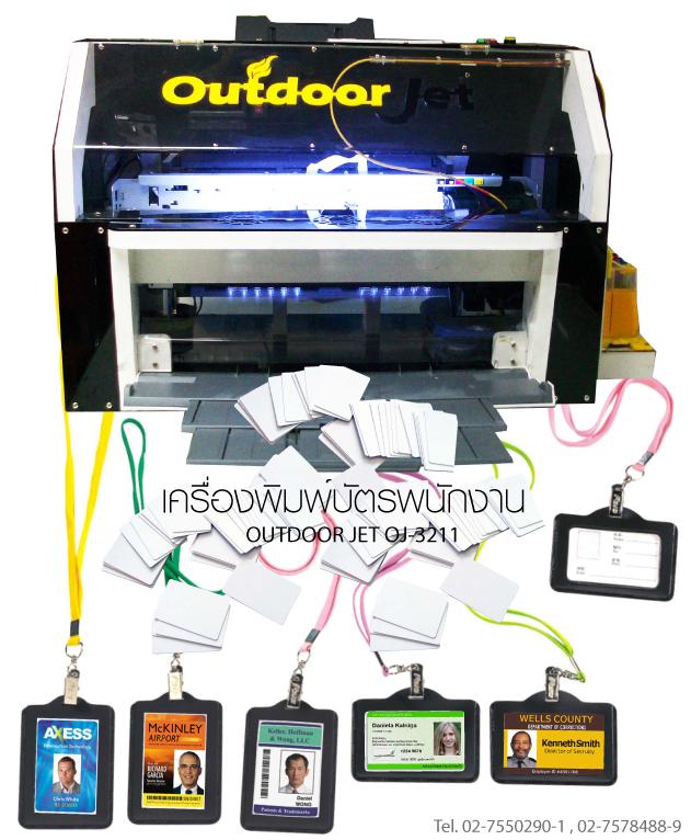 เครื่องพิมพ์บัตร,เครื่องพิมพ์บัตรพลาสติก,เครื่องพิมพ์บัตรนักเรียน,เครื่องพิมพ์บัตรนักศึกษา,เครื่องพิมพ์บัตรพนักงาน,เครื่องพิมพ์บัตรสมาชิก,เครื่องพิมพ์นามบัตรฉีกไม่ขาด,เครื่องพิมพ์สกรีน,เครื่องพิมพ์สกรีน digital,เครื่องพิมพ์สกรีนดิจิตอล,เครื่องพิมพ์ดิจิตอล,เครื่องพิมพ์ดิจิตอลA3,เครื่องพิมพ์ laser a3,เครื่องพิมพ์เลเซอร์ a3,เครื่องพิมพ์สติกเกอร์ใส,เครื่องพิมพ์ฉลากน้ำหอม,เครื่องพิมพ์ฉลากผลิตภัณฑ์,เครื่องพิมพ์พลาสติก,เครื่องพิมพ์ไวนิล,เครื่องพิมพ์เอาดอร์,เครื่องพิมพ์เอาท์ดอร์,เครื่องพิมพ์ปกพลาสติก,เครื่องพิมพ์แฟ้ม,เครื่องพิมพ์แฟ้มพลาสติก,เครื่องสกรีน,เครื่องสกรีนพลาสติก,เครื่องสกรีนหมึกน้ำมัน,เครื่องสกรีนดิจิตอล,เครื่องสกรีน digital,เครื่องสกรีน solvent,เครื่องสกรีนเชื้อน้ำมัน,เครื่องสกรีนฉลาก,เครื่องสกรีนฉลากสินค้า,เครื่องสกรีนฉลากน้ำหอม,เครื่องสกรีนฉลากเครื่องสำอางค์,เครื่องสกรีนสติ๊กเกอร์,เครื่องสกรีนวันที่,เครื่องสกรีนบาร์โค๊ด,เครื่องพิมพ์บาร์โค๊ด,เครื่องพิมพ์ Barcode,เครื่องสกรีนวัสดุ,เครื่องสกรีนวัสดุผิวเรียบ,เครื่องสกรีนวัสดุแผ่น,เครื่องสกรีนผ้าใบ,เครื่องสกรีนไวนิล,เครื่องสกรีนขวด,เครื่องพิมพ์ขวด,เครื่องพิมพ์กล่อง,เครื่องสกรีนกล่อง,เครื่องสกรีนนามบัตร,เครื่องสกรีนบัตร,เครื่องสกรีนบัตรนักศึกษา,เครื่องสกรีนบัตรพนักงาน,เครื่องสกรีนบัตรนักเรียน