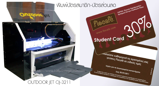 หัวพิมพ์,จำหน่ายน้ำหมึกพิมพ์,ป้ายไวนิล Indoor Eco Solvent,สี Eco Solvent แท้,หมึก Solvent Eco - 4 สี,ระบบ eco solvent, เครื่อง Eco Solvent,Eco-Solvent เครื่องพิมพ์,เครื่องพิมพ์บาร์โค้ด,เครื่องพิมพ์บัตร,เครื่องพิมพ์บัตรพลาสติก,เครื่องพิมพ์บัตร (Plastic Card),เครื่องพิมพ์บัตรพีวีซี,เครื่องพิมพ์บัตรพนักงาน,INKJET OUTDOOR (เครื่องพิมพ์ อิงค์เจ็ท เอาท์ดอร์),โซเวนท์ SOLVENT, INKJET OUTDOOR