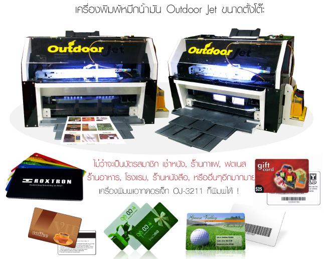 พิมพ์บัตร PVC บัตร Member Card , งานพิมพ์บัตรPVC, นามบัตร PVC, บัตรพนักงาน, บัตรสมาชิก-บัตรส่วนลด, เครื่องพิมพ์ บัตร ขาย เครื่องพิมพ์ plotter hp, ราคา เครื่องพิมพ์ หมึก uv, เครื่องพิมพ์ประเภทหมึก UV, LED UV flatbed printer, อิงค์เจ้ตหมึกยูวี,  อิงค์เจ็ตหมึกน้ำมัน, พนักงาน,ราคา เครื่องพิมพ์ บัตร นักเรียน,เครื่อง เครื่องพิมพ์ บัตร แข็ง,หัวพิมพ์,จำหน่ายน้ำหมึกพิมพ์,ป้ายไวนิล Indoor Eco Solvent,สี Eco Solvent แท้,หมึก Solvent Eco - 4 สี,ระบบ eco solvent, เครื่อง Eco Solvent,Eco-Solvent เครื่องพิมพ์,เครื่องพิมพ์บาร์โค้ด,เครื่องพิมพ์บัตร,เครื่องพิมพ์บัตรพลาสติก,เครื่องพิมพ์บัตร (Plastic Card),เครื่องพิมพ์บัตรพีวีซี,เครื่องพิมพ์บัตรพนักงาน,INKJET OUTDOOR (เครื่องพิมพ์ อิงค์เจ็ท เอาท์ดอร์),โซเวนท์ SOLVENT, INKJET OUTDOOR