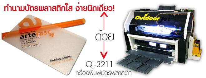 เครื่องพิมพ์ฉลากสินค้า,เครื่องพิมพ์สติ๊กเกอร์,เครื่องพิมพ์สติกเกอร์,เครื่องพิมพ์ sticker,เครื่องพิมพ์วันที่,เครื่องพิมพ์ Label,เครื่องพิมพ์ฟอล์ย,เครื่องพิมพ์สีเงิน,เครื่องพิมพ์สีทอง,เครื่องพิมพ์ฉลากกันน้ำ,เครื่องพิมพ์บัตร,เครื่องพิมพ์บัตรพลาสติก,เครื่องพิมพ์บัตรนักเรียน,เครื่องพิมพ์บัตรนักศึกษา,เครื่องพิมพ์บัตรพนักงาน,เครื่องพิมพ์บัตรสมาชิก,เครื่องพิมพ์นามบัตรฉีกไม่ขาด,เครื่องพิมพ์สกรีน,เครื่องพิมพ์สกรีน digital,เครื่องพิมพ์สกรีนดิจิตอล,เครื่องพิมพ์ดิจิตอล,เครื่องพิมพ์ดิจิตอลA3,เครื่องพิมพ์ laser a3,เครื่องพิมพ์เลเซอร์ a3,เครื่องพิมพ์สติกเกอร์ใส,เครื่องพิมพ์ฉลากน้ำหอม