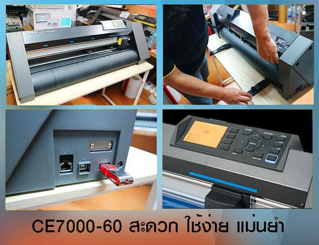 เครื่องตัดกราฟเทค-ce7000