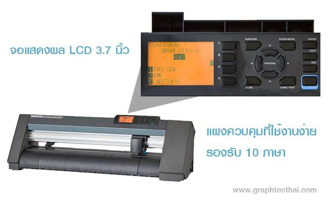 เครื่องตัดce7000-60