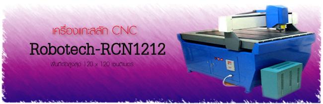 �ش� �ͧ mini CNC ,Mini CNC �Ѵ��� ,MINI CNC ����ͧ�� ��ѡ �Ѵ �е��˹ѧ��� ,����Թ��� Mini CNC  ,�Ѻ���ҧ  ����ͧ MINICNC , ��� : Mini cnc ��Ҿ���ҡ , �ҹ�Ѵ ��������ͧ Mini CNC ,minicnc.thai ,ʹ�����ͧ mini CNC , �Թԫ���繫� (Mini CNC) ,  ����ͧ mini cnc ,�������ͧ����ѡ Mini CNC ,�������ͧ mini cnc ����ͧ ,Mini CNC ����ͧ�Ѵ ,�ش �Է mini CNC , minicnc �Ѵ��������� ,  �ػ�ó����ҧ Mini cnc ,CNC �ҤҶ١ ,�ٻ�Ҿ����Ѻ mini cnc ,����ͧ����ͧ�ҤҶ١ ,�������ͧ mini CNC ��ǹ����ҤҶ١ ,New mini cnc   �Ҥ�������� , ʹ�����ͧ mini CNC