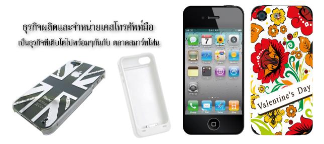 เคส iphone 5C, เคส iphone 5, เคส s4, เคสโทรศัพท์มือถือ samsung, case iphone,case ipad,case samsung, เคสโทรศัพท์ซัมซุง, เคสโทรศัพท์ขายส่ง, เคสโทรศัพท์ไอโมบาย, เคสโทรศัพท์oppo, เคสโทรศัพท์sony, เคสมือถือ, เคส iphone 5, เคสไอโฟน, เคสมือถือ, เคส iphone 5, เคส iPhone 5, case iPhone 5, เคส iphone 5 ,เคส iPhone , เคส ipad mini ,เคส Samsung Galaxy, เคสไอโฟน5