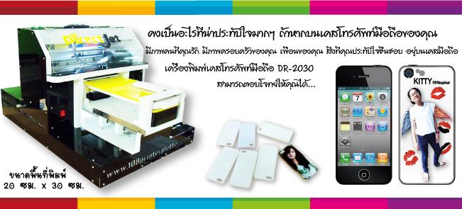 เครื่องพิมพ์เคสโทรศัพท์,เครื่องพิมพ์caseโทศัพท์,พิมพ์เคสโทรศัพท์,เครื่องพิมพ์ภาพลงวัสดุ, พิมพ์ ภาพบนเคส IPhone,เครื่องสกรีนเคส,เครื่องสกรีนพลาสติก,เครื่องสกรีน,เครื่องสกรีนเคสมือถือ,ขายเคสมือถือ,เคสไอโฟน,iPhone5,เครื่องพิมพ์เคสโทรศัพท์,เครื่องพิมพ์caseโทศัพท์,พิมพ์เคสโทรศัพท์,พิมพ์ลายเคสโทรศัพท์,พิมพ์ลายcaseโทรศัพท์,พิมพ์กรอบโทรศัพท์,สกรีนเคสโทรศัพท์,สกรีนกรอบโทรศัพท์,พิมพ์ภาพลงเคสโทรศัพท์