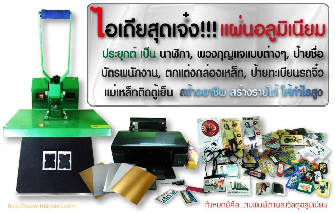 กระดาษโคทสำหรับหมึกดูราซับ, หมึก ดู รา ซับ, ขายหมึก durasub, durasub ink, sublimation dyes, Sublimation Ink หรือ Durasub, หมึกพิมพ์สีระเหิด, ป้ายชื่ออลูมิเนียม, พิมพ์ภาพลงวัสดุ Sublimation, ป้ายชื่อพนักงาน, แผ่นอลูมิเนียมเคลือบพิเศษ, ,เข็มกลัด,ถ้วยเซรามิค,กระเบื้อง,กระเบื้องเซรามิค,เซรามิค,เซรามิก,แม่เหล็ก,กระดาษแม่เหล็ก,จี้โลหะ, แม่เหล็กติดป้ายชื่อ, แม่เหล็กติดเสื้อ, แม่เหล็กติดตู้เย็น, หมึกดูราซับ, durasub, ที่เปิดขวด, พวงกุญแจที่เปิดขวด, หมึก durasub,หมึกพิเศษ,หมึกสกรีนแก้ว,หมึกสกรีนเซรามิก, วัสดุอลูมิเนียม, พิมพ์ลงบนแผ่นอลูมิเนียม, งานพิมพ์ภาพลงวัสดุต่างๆ?, พิมพ์ภาพลง เสื้อ แก้ว จิ๊กซอร์ ปลอกหมอน แผ่นอลูมิเนียม กระเบื้อง นาฬิกา, อาชีพอิสระ,พิมพ์โลหะ,พิมพ์ภาพลงโลหะ,พิมพ์ภาพบนโลหะ , กรอบรูป นาฬิกา, ขายพวงกุญแจพิมพ์ภาพ, วัสดุอลูมิเนียม, นาฬิกาแขวนผนัง, นาฬิกาอลูมิเนียม, เครื่องฮีตทรานเฟอร์